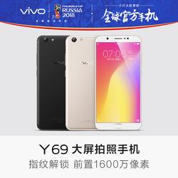 【领券减20】vivo Y69全网通4G大屏双摄指纹智能正品手机vivoy69