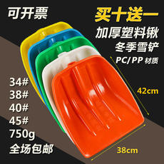 Tempered plastic 锨 Thick plastic 锹 Plastic 锨 Plastic shovel Snow shovel Snow removal tool Shovel snow shovel