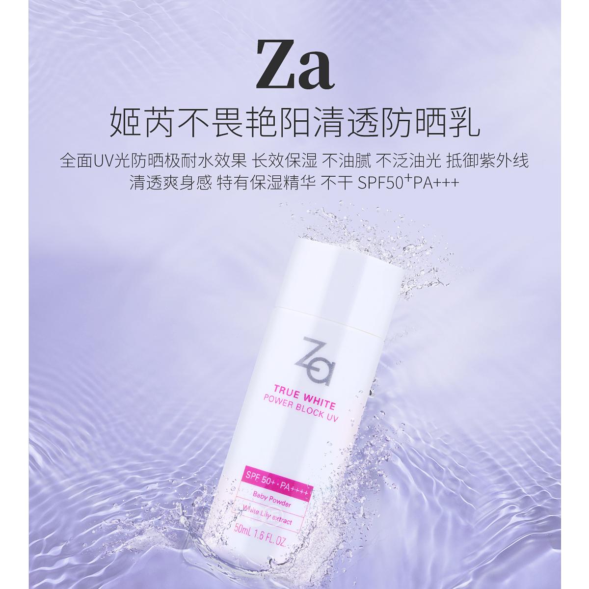 台湾采购za不畏艳阳防晒霜清透防晒乳液保湿