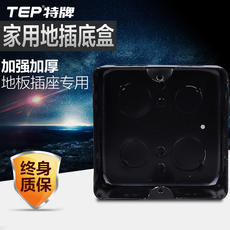 TEP metal baking wire box plug-in junction box socket box to insert the bottom box wall concealed cassette