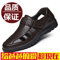 Men's shoes leather middle-aged breathable hollow sandals middle-aged father's shoes summer soft-soled shoes summer men's shoes