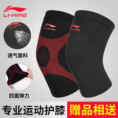 Li Ning knee-high sports basketball running mountaineering training fitness outdoor riding knee joint protective gear for men and women to keep warm