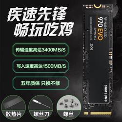 Samsung/三星 MZ-V7E250BW 250G 970EVO nvme m2 pcie固态硬盘SSD 固态硬固态盘 台式机笔记本m.2固态硬盘