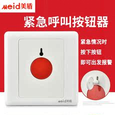 86 type white emergency call button switch panel home emergency fire manual alarm switch with key