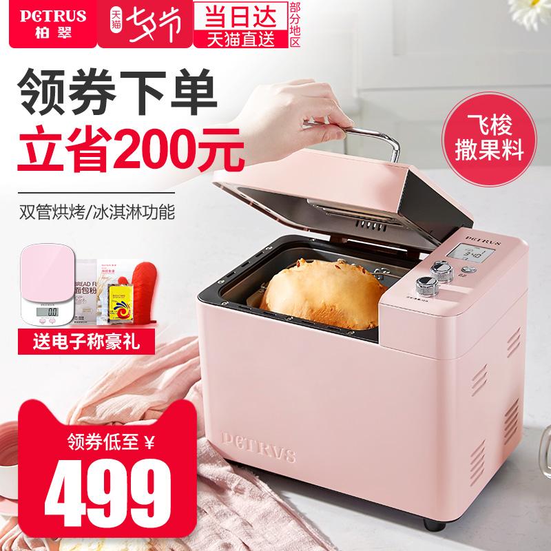 柏翠PE8890面包机家用全自动小型多功能智能撒料揉和面发酵冰淇淋