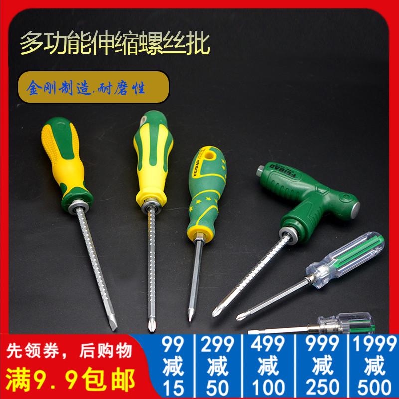 易丝工具螺丝刀一字十字双头两用T型伸缩小起子维修改锥强磁