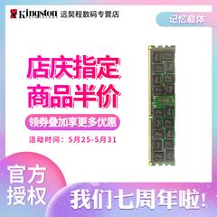 金士顿(Kingston)DDR3 1600 16G RECC服务器电脑内存条