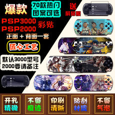 A variety of PSP3000PSP2000 stickers pain pain machine stickers film animation cartoon game color paste color film