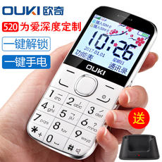 OUKI / Odachi OK520 elderly machine long standby mobile phone Elderly phone old machine loud