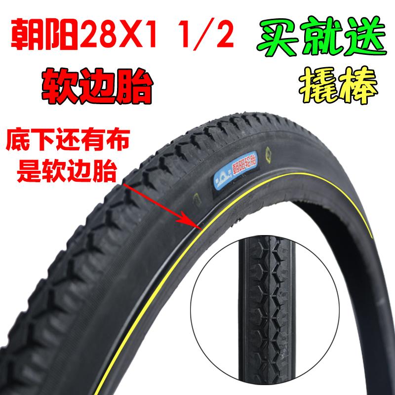 包邮朝阳轮胎28*1 1/2老式28寸自行车内外胎 软边胎 包边外胎