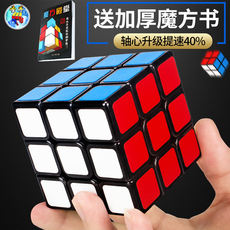 Holy hand 3 third-order 4 fourth-order Rubik's cube 2 25 5-step smooth game puzzle toy set full set of students beginners