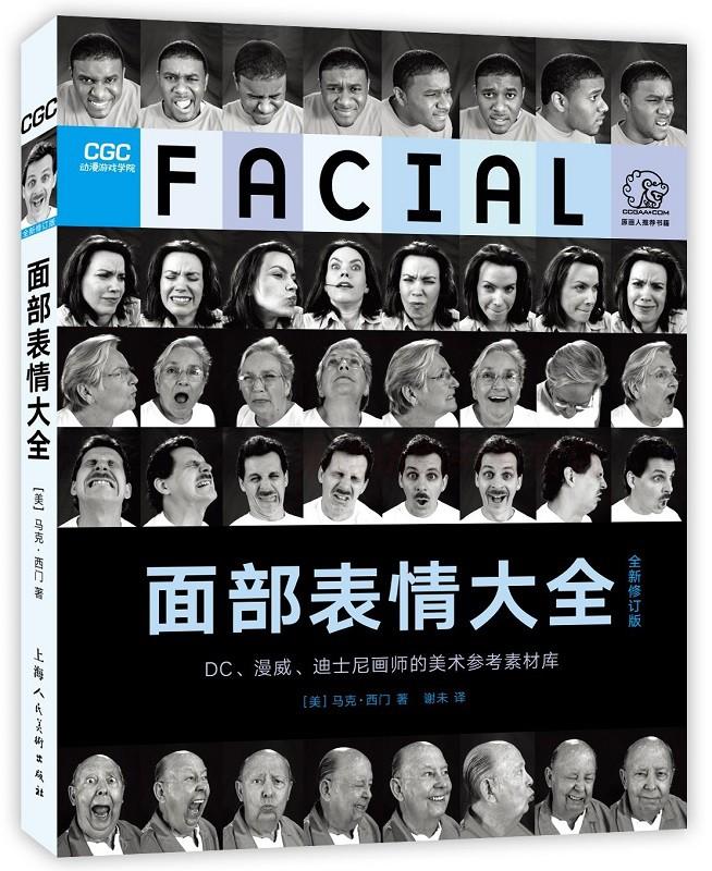 面部表情大全 全新修订版第一版 马克西门 艺术设计 上海人民美术出版社 新华书店正版图书籍