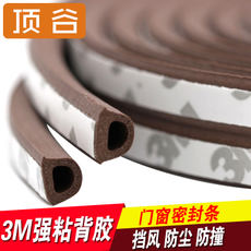 3M plastic steel window seals doors and windows soundproof stickers door wooden door seams windproof security door frame anti-collision mute strip