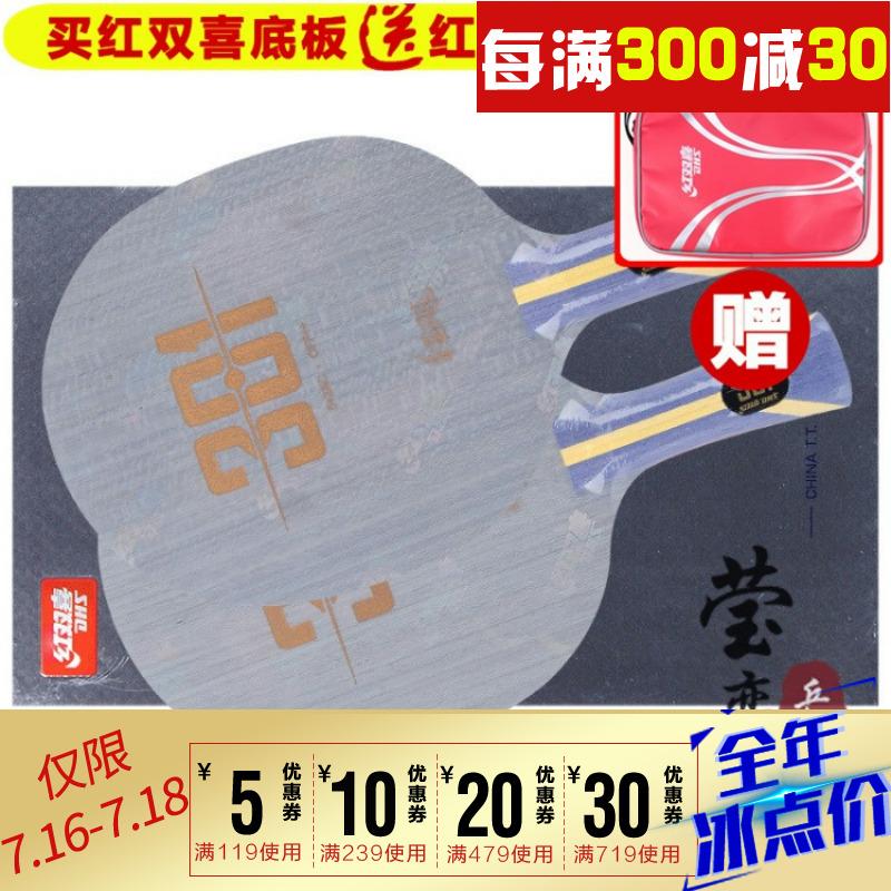 【莹恋】红双喜狂飙H301乒乓球底板7层芳碳碳素乒乓球拍底板正品