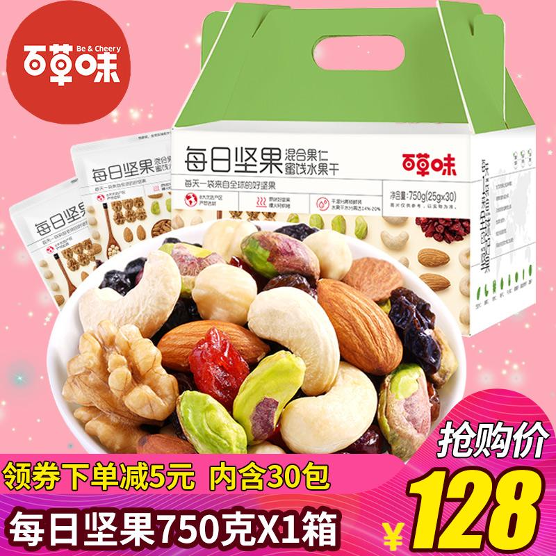 百草味每日坚果750g混合坚果30包孕妇零食组合干果仁混合装小包装