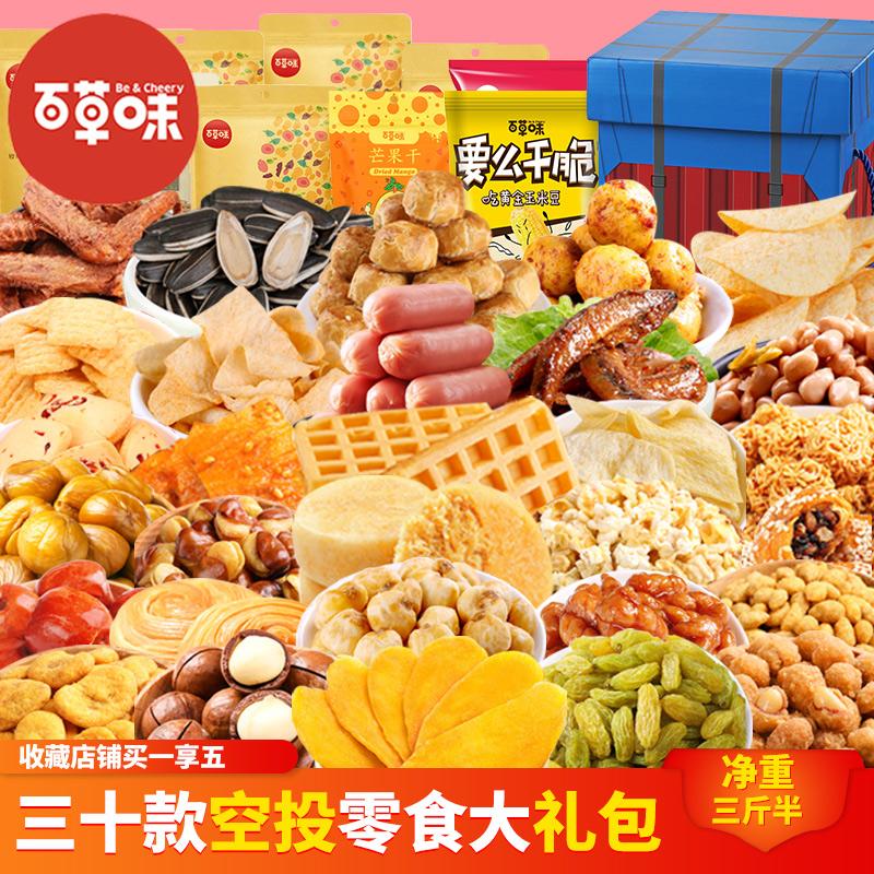 百草味零食大礼包空投箱坚果组合小吃一整箱超大好吃的混合装男女