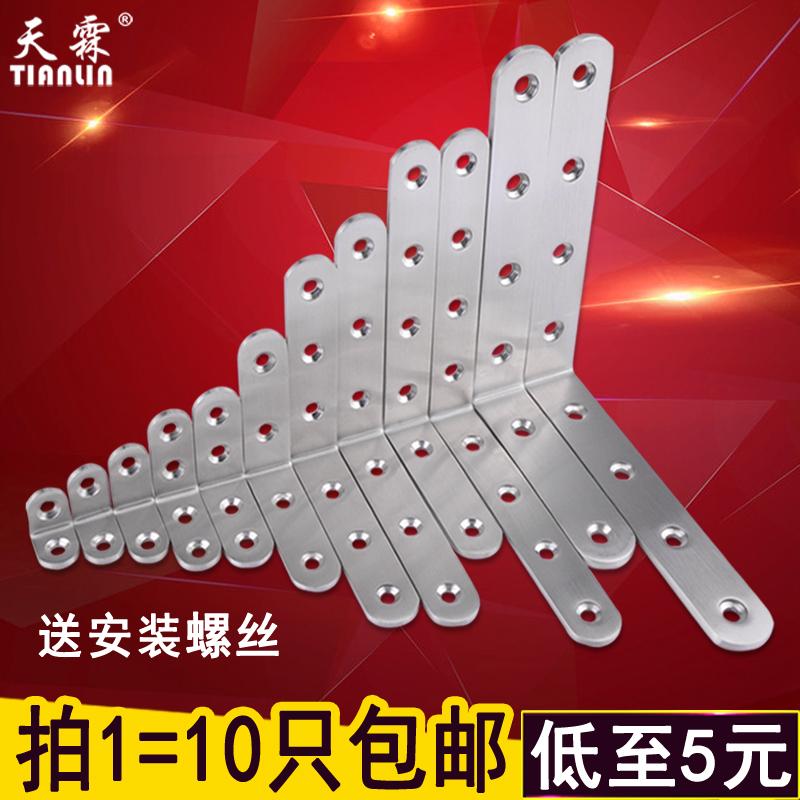天霖不锈钢角码三角支架固定码加厚角铁桌椅90度直角家具连接片