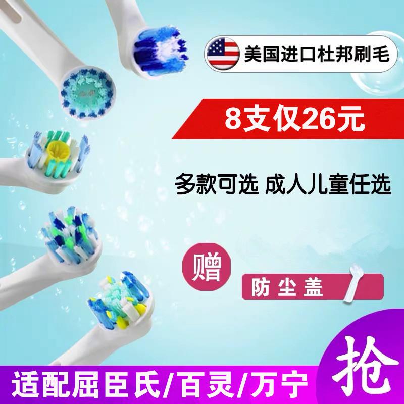适用屈臣氏旋动亮洁电动牙刷头替换通用万宁/百灵K1619S/K291/K63