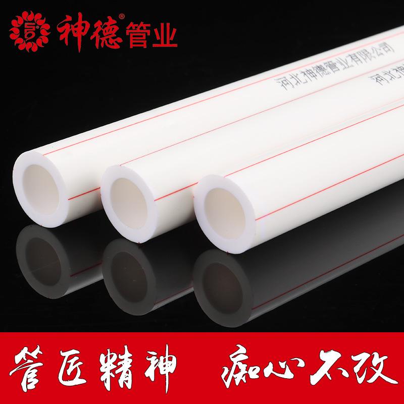 神德ppr水管管材 4分 20 6分 25 1寸 PPR热水管热熔