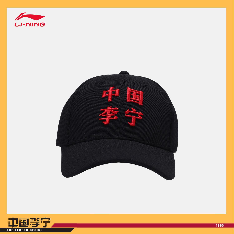 纽约时装周走秀款 李宁棒球帽男士2018新款运动帽鸭舌帽