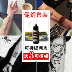 Shaking the same network red Tattoo juice 10ml Semi-permanent tattoo stickers hollow template waterproof durable tattoo cream