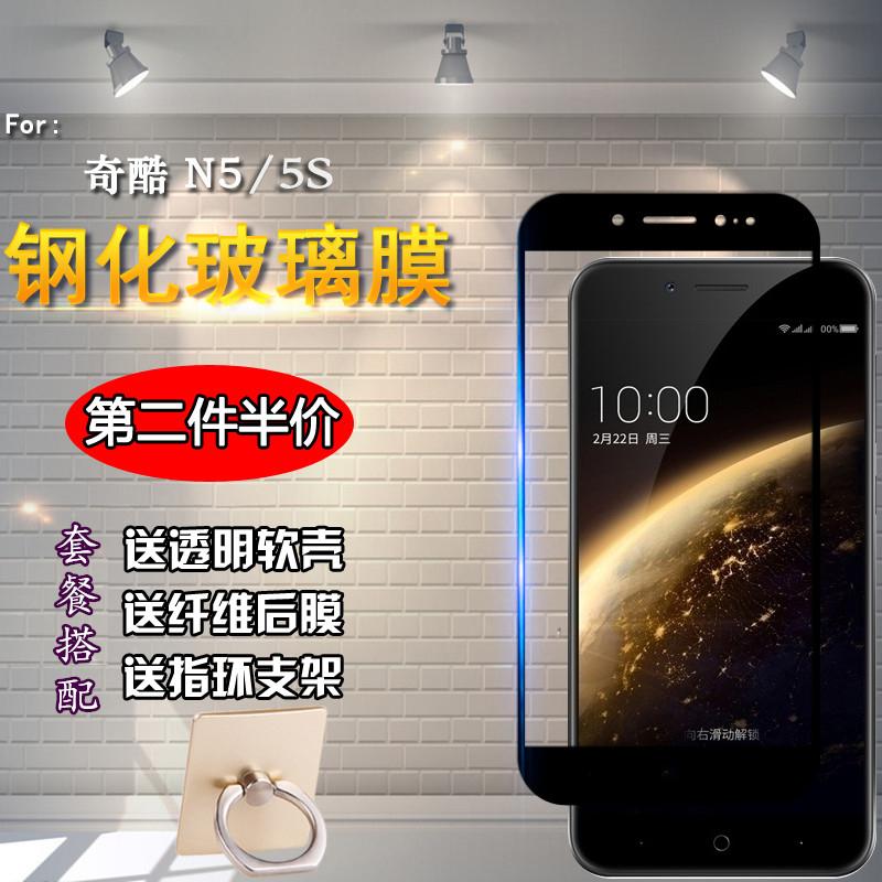 奇酷360N5S钢化玻璃膜奇酷n5全屏透明覆盖抗蓝光保护膜高清防爆膜