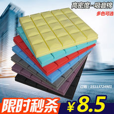 Soundproof cotton wall flame retardant sound-absorbing cotton wall indoor self-adhesive piano drum room silencer cotton KTV sponge sound insulation material
