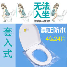 Disposable toilet seat travel tourism business travel thickening toilet seat waterproof maternity toilet paper cushion 4 packs