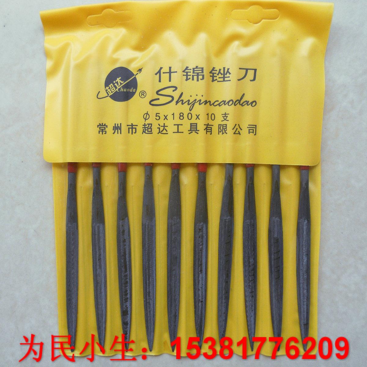 10件套沪工塑柄整形锉 什锦锉 模型锉 锉刀套装140*3 160*4 180*5