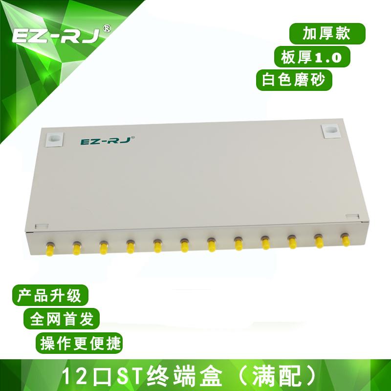 EZ-RJ12口ST满配机架式光纤终端盒光纤盒满配光端盒尾纤盒加厚1.0