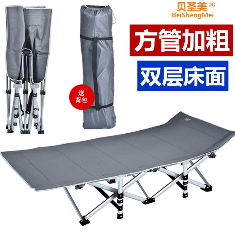 贝圣美加固折叠床办公室折叠躺床单人床午休床躺椅简易陪护行军床