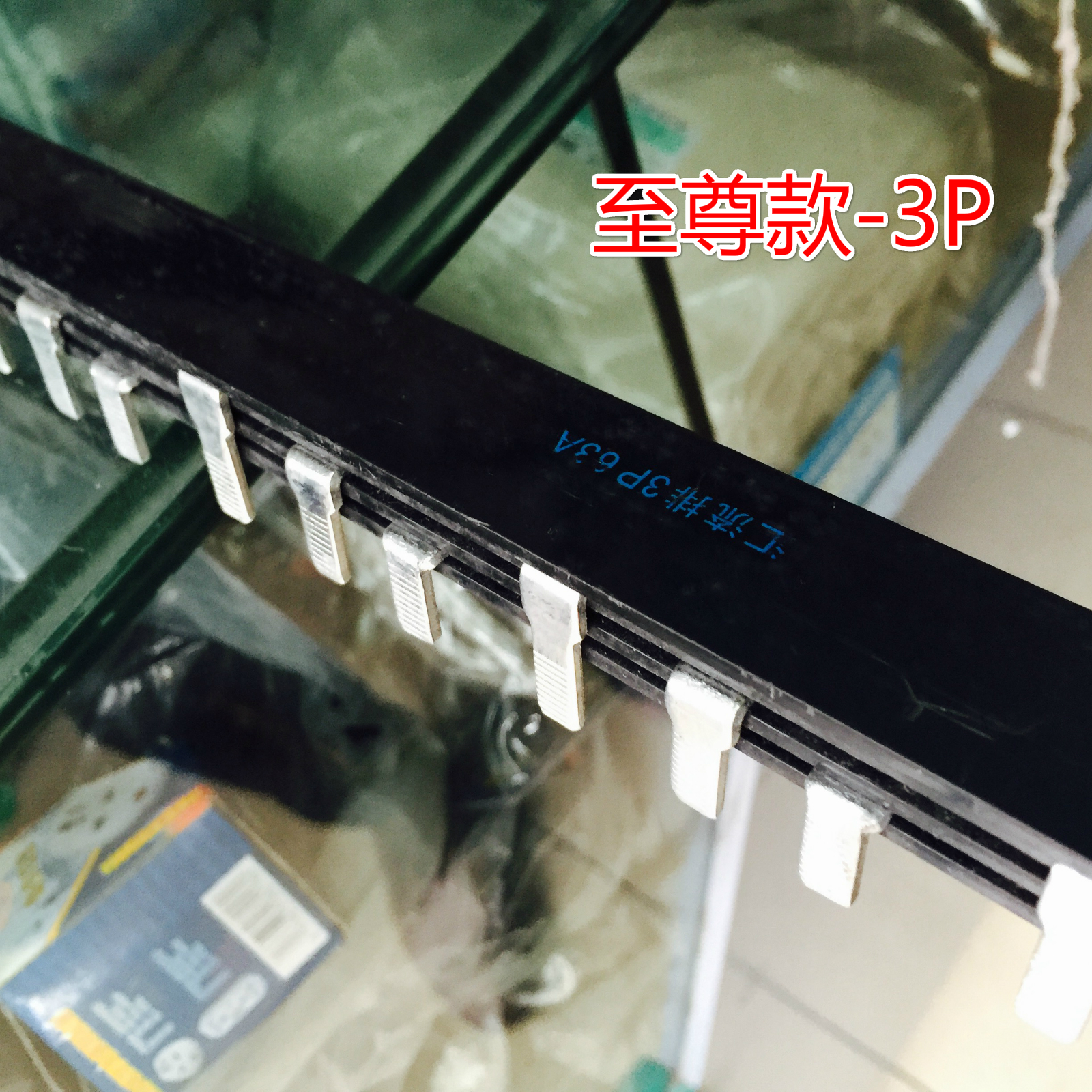 DZ47空气开关汇流排3PC63导流排一个断路器拍一个48926981270799