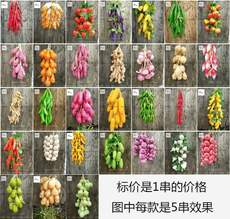 Simulation vegetable string farmhouse small yard decoration hotel restaurant kitchen restaurant hanging decoration kindergarten props pendant
