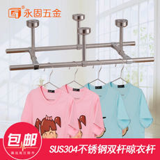 304 double pole clothes bar package Stainless steel tube fixed balcony top loading hanging clothes pole Yonggu Hardware