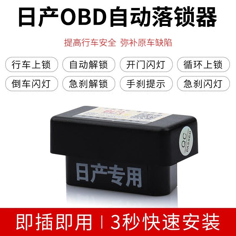 日产经典轩逸新骐达蓝鸟启辰T70逍客奇骏OBD自动落锁器行车上锁