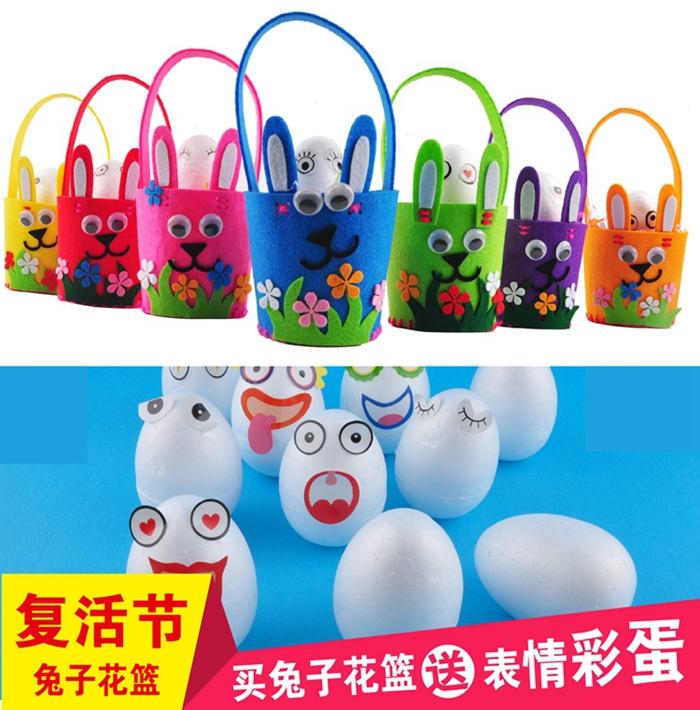 復活節不织布兔子(花篮) 送蛋幼儿园手工diy艺布缝制兔子彩蛋篮子