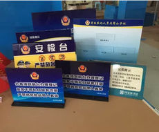 Beijing unified acrylic signage sign room card stair card security check spot