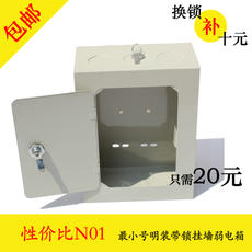 Wall mounted with lock weak box / wall type minimum number weak box / household information box / empty box 180*240