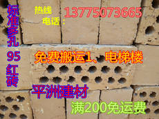 Standard nine five brick perforated brick / 95 brick perforated brick / Changzhou sales cement yellow sand yellow sand red brick free shipping