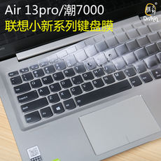 Lenovo small new air 13pro tide 7000 thin tpu keyboard membrane 13 inches 14 dust-proof transparent protective film