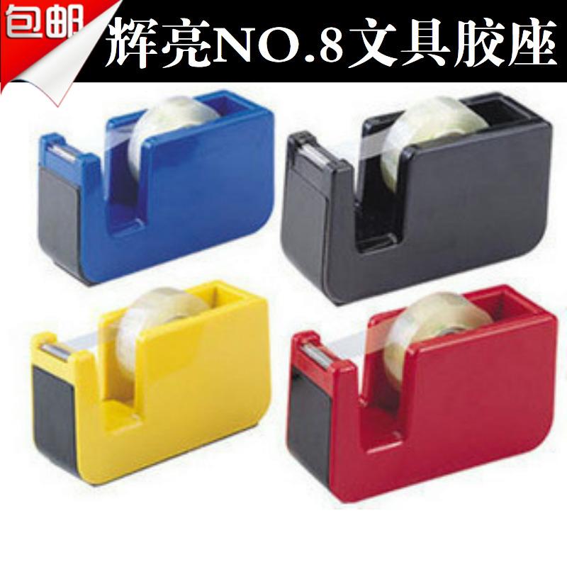 辉亮NO.8彩色文具胶带座 时尚胶纸座切割器 1.2/1.8cm可用 包邮
