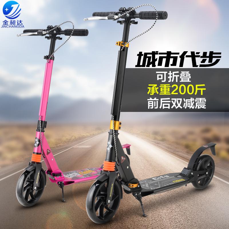 金昶达儿童**滑板车手刹全铝双减震折叠两二轮上城市校园代步车