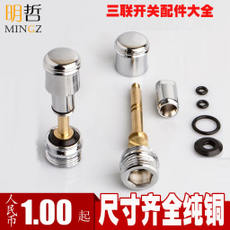 Shower tap faucet pull water separator triple mixing valve switch to switch water separator copper rod pull cap accessories