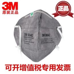 正品3M9042防尘口罩9041防甲醛 活性炭防有机气体 pm2.5防雾霾