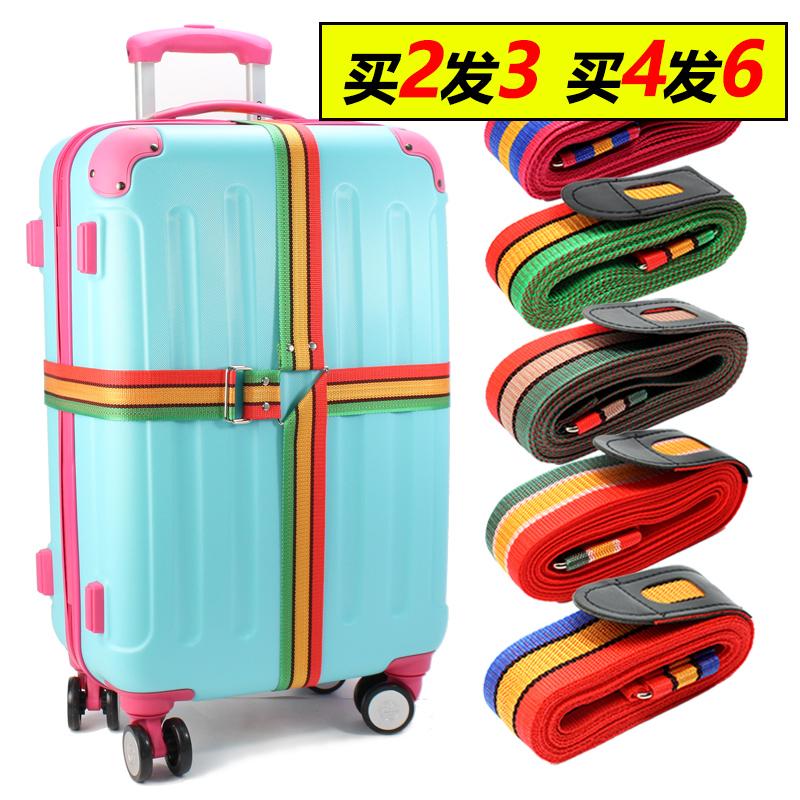 出国留学旅游出差托运行李箱打包带十字绑带拉杆箱加固捆箱带子