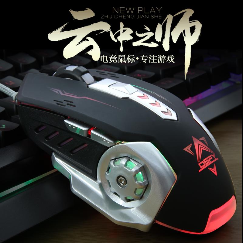 都市方圆 飓风狂龙X10 有线宏编程鼠标cf电竞lol游戏发光金属家用