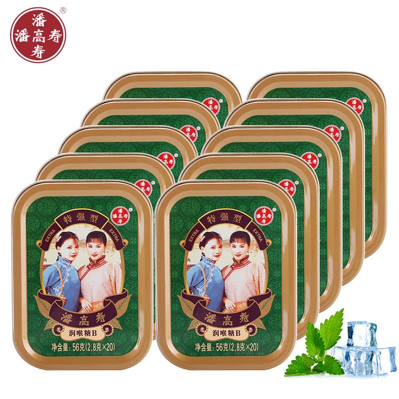 【送3盒】潘高寿强劲薄荷润喉糖组合装56g*10盒铁盒硬糖零食