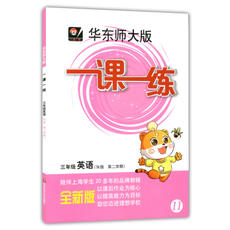 Undergraduate / College Textb Mathematical topics first grade primary school First grade of the third grade Under-English N Grade 3 Grade / Second Semester East China Normal University press Shanghai primary school teaching materials Supplementary material Supplementary Course Supplementary Lessons: