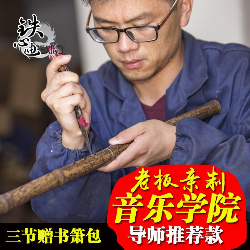 【铁心迪】箫包邮-紫竹洞箫-专业三节精制箫-演奏竹萧乐器G调F调