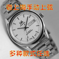 Old brand nostalgic retro mechanical watch stock authentic people manual winding all steel 8120 Shanghai watch men